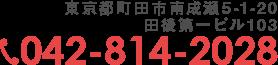 東京都町田市南成瀬5-1-20 田後第一ビル103 TEL:042-814-2028