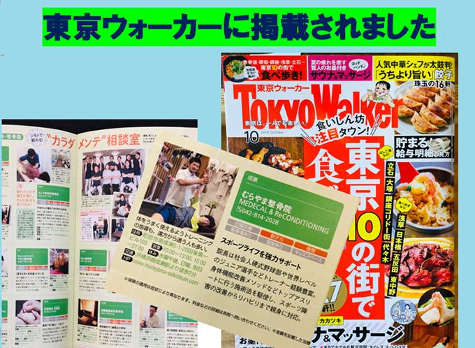 東京ウォーカーに掲載されました
