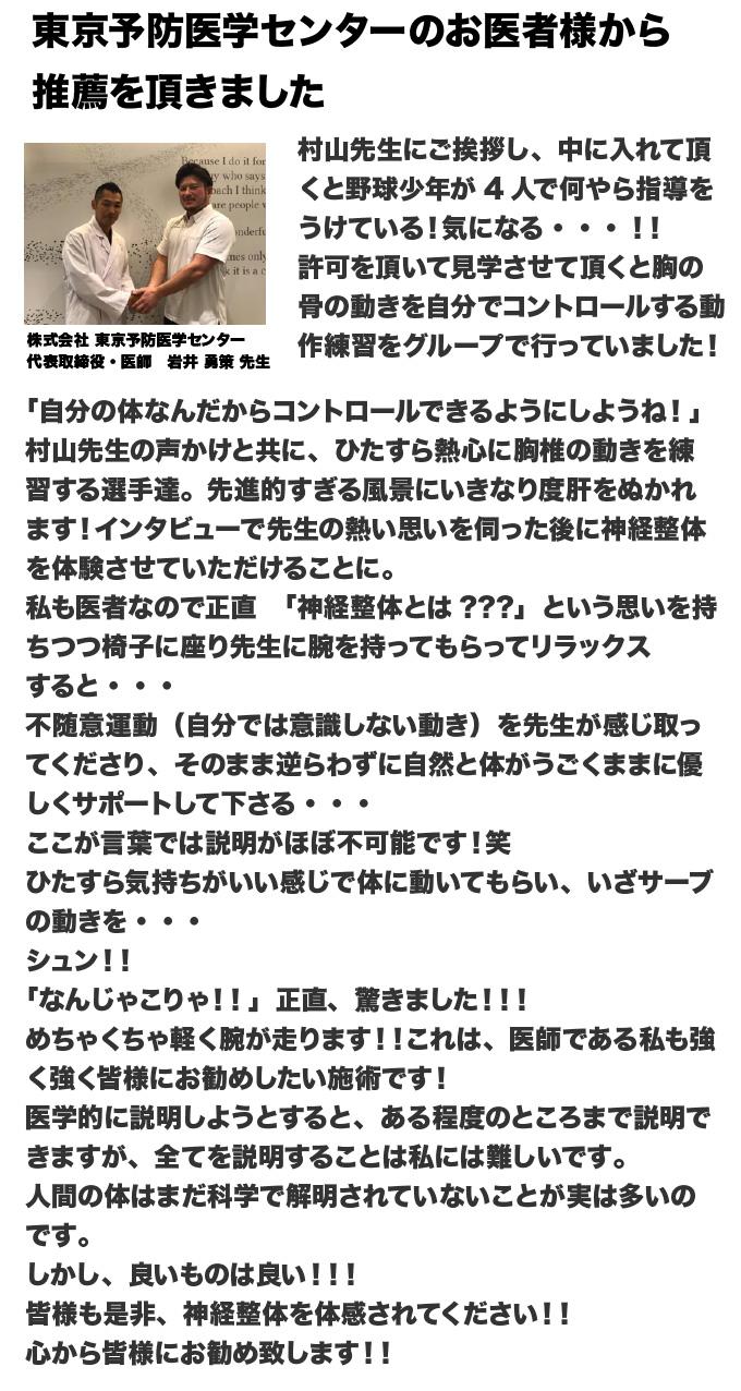 東京予防センターのお医者様からの推薦文