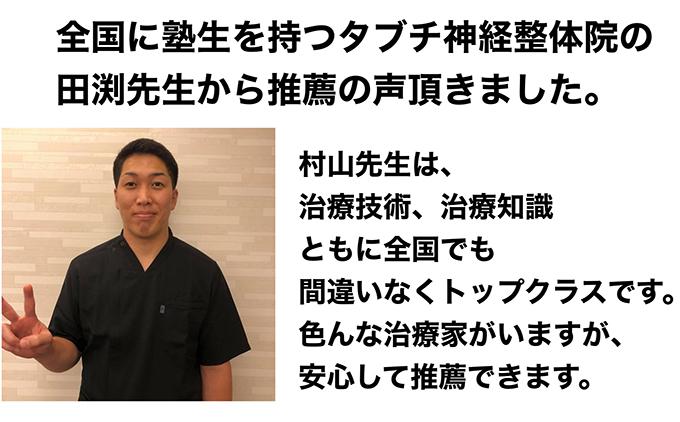 田淵先生推薦文