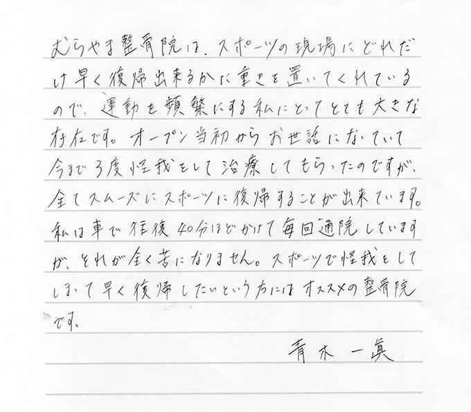 青木一眞 20代 大学生 バレーボール
