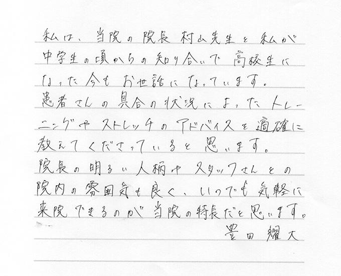 豊田耀大 10代 高校生 硬式野球