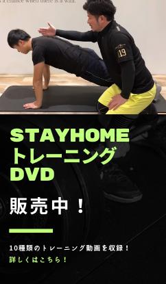 STAYHOME トレーニングDVD